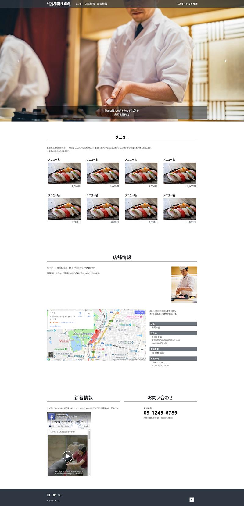 寿司屋ホームページテンプレートサンプル