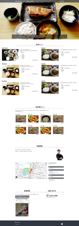 定食屋ホームページテンプレートサンプル