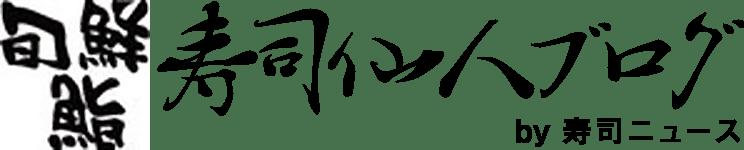 寿司仙人ブログ
